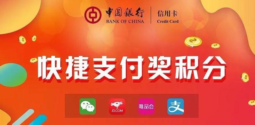 中国银行积分商城